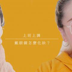 戴眼鏡怎麼化妝?上班上課都能畫的日常眼鏡妝,掌握3重點讓你從醜八怪變清爽文青系女神