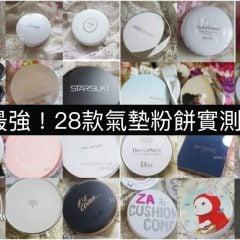 「彩妝」史上最強專櫃、開架、網路、韓系,28款氣墊粉餅/粉底/水凝霜/舒芙蕾大評比一次看