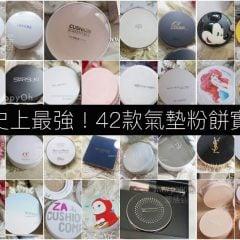 「彩妝」史上最強專櫃、開架、網路、韓系,42款氣墊粉餅/粉底/水凝霜/舒芙蕾大評比一次看