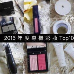 「彩妝」花錢就要花在刀口上,精選超好用2015年度必買專櫃彩妝評比推薦