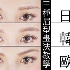 「基礎化妝教學」改變眉型就改變整個眼神跟妝容印象,日系/韓系/歐美三種眉毛畫法懶人包