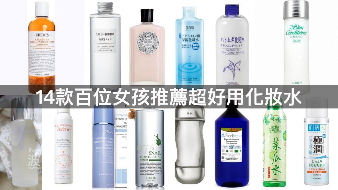 化妝水的圖片搜尋結果