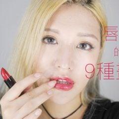 「基礎化妝教學」一支唇膏的9種畫法,霧面/光澤/鏡面/飽和/透明/咬唇/花瓣唇/眼影/腮紅懶人包