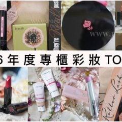 「彩妝」在平價彩妝的夾殺中脫穎而出,貴鬆鬆也要買的超好用2016年度神級專櫃彩妝Top10評比