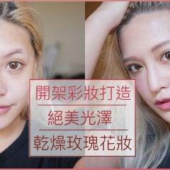 偏黃皮膚偏黑皮膚化妝教學|用開架彩妝打造日韓大流行的乾燥玫瑰妝容,偏黑偏黃也能打造絕美光澤肌膚
