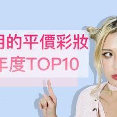 「彩妝」江山代有人才出,年度超好用平價/開架/網路品牌必買推薦便宜化妝品TOP10評比