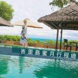 「遊記」想要一再拜訪的天堂之島,峇里島/巴里島客製化MiniTour蜜月半自由行行程總覽