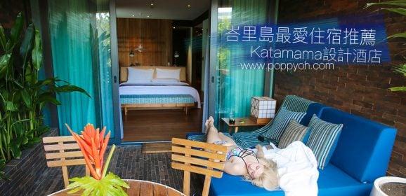 「遊記」峇里島/巴里島最愛的飯店住宿推薦,完美結合現代與傳統的Katamama卡塔瑪瑪設計酒店