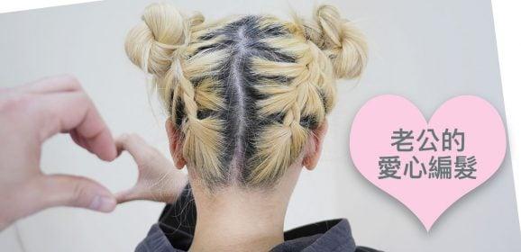 「編髮」情人節特輯~Mr.71幫我綁愛心頭編髮/呼叫男友老公閨蜜姐妹媽媽一起來學吧(迪士尼米奇米妮頭)