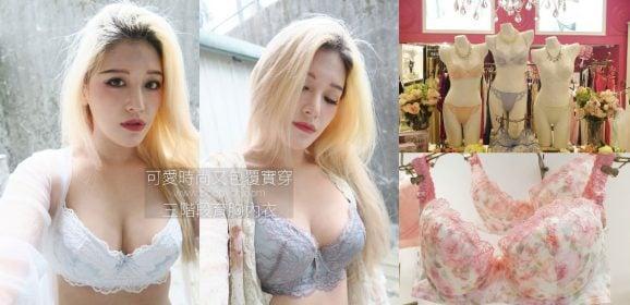 「穿搭」用時尚可愛的內衣打造完美胸型,BRADELIS New York育胸三階段內衣(網路購買也OK唷)