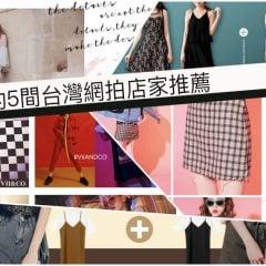 「愛買」波痞常買的5間台灣網拍店家推薦:個性/基本款/浪漫/平價/實搭單品一網打盡