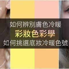 「彩妝色彩學」選對冷暖比選對深淺還重要|怎麼辨別自己膚色冷暖?各品牌底妝冷暖如何挑選?