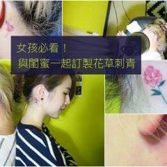 「刺青」與閨蜜一起歃血為盟,深刻友誼訂製款耳後花草刺青|TATTOO KU