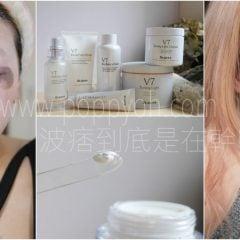 「保養」正確卸妝打造韓妞般的素顏透亮好膚質,敏弱肌也可用的Dr.Jart+維他命肌光亮白系列奶油卸妝霜/鑽白霜使用心得