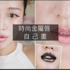 「彩妝」當紅的時尚金屬色唇膏自己畫!超簡單手法讓妳晉升潮人行列