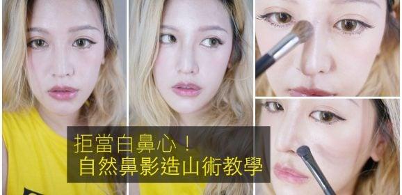 「基礎化妝教學」白鼻心退散,教你超立體自然的鼻影造山術|鼻子修容打亮必看教學