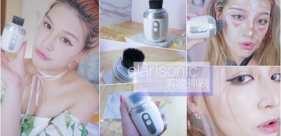 「彩妝」洗臉機變身最強美妝神刷,不卡粉/零粉痕光澤底妝就靠科萊麗音波智能粉底刷|加映三款修容底妝教學