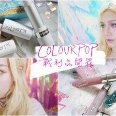 化妝品開箱|Colourpop免運戰利品終於來啦,單色眼影/YES,PLEASE眼影盤/金屬亮片唇膏/怪色唇彩|超便宜超平價美國品牌