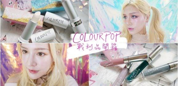 化妝品開箱 Colourpop免運戰利品終於來啦,單色眼影/YES,PLEASE眼影盤/金屬亮片唇膏/怪色唇彩 超便宜超平價美國品牌