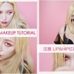 「妝容」超殺厭世感紅眼妝,韓國小野馬泫雅Lip&Hip MV仿妝教學|Hyuna Lip&Hip Makeup Tutorial