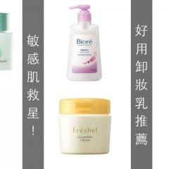 卸妝乳/卸妝霜好用推薦,網友真實評價,不敏感不致痘卸妝救星|波痞的彩妝保養討論串