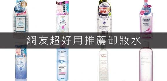 卸妝水好用推薦!網友真實評價懶人包,油肌/混合肌的卸妝救星|波痞的彩妝保養討論串