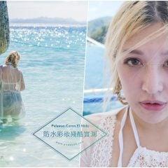 防水彩妝有用嗎?海島玩水浮潛化妝教學+超殘酷8小時跳島出海下水試給你看