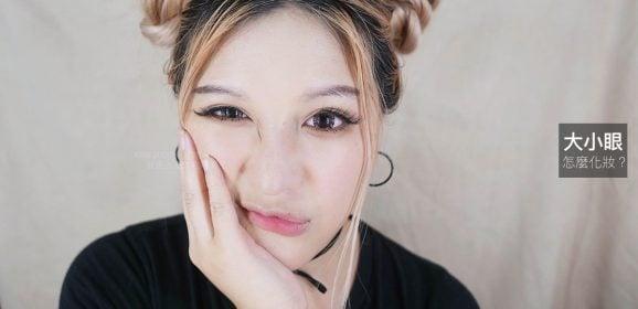 大小眼怎麼化妝?掌握8技巧輕鬆搞定大小眼:眼線/眼影/假睫毛/放大片最完整眼妝畫法整理|基礎化妝教學解惑