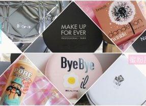 好用蜜粉推薦 控油持妝必看開架專櫃網路蜜粉/蜜粉餅12款評比:Dior/NH專業彩妝/laura mercier/蘭蔻/MAKE UP FOR EVER/BeautyMaker/CLIO/Lilylolo/Benefit