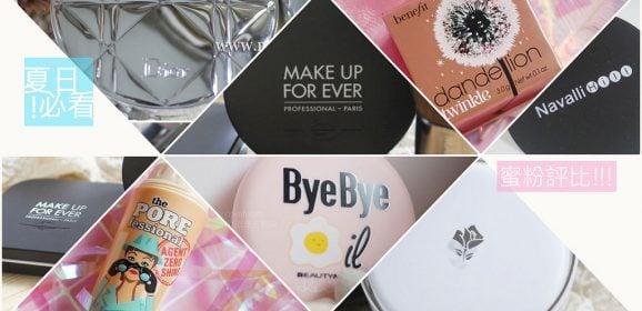 好用蜜粉推薦|控油持妝必看開架專櫃網路蜜粉/蜜粉餅12款評比:Dior/NH專業彩妝/laura mercier/蘭蔻/MAKE UP FOR EVER/BeautyMaker/CLIO/Lilylolo/Benefit
