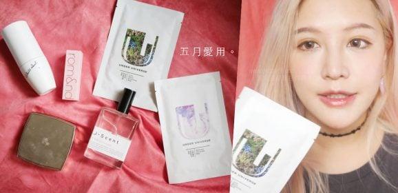 美白精華/面膜/粉餅/唇膏/香水|天天在用的彩妝化妝品保養品推薦,5月愛用品