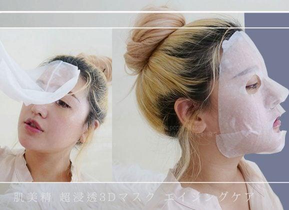 面膜好用推薦 人生中敷過最服貼的面膜!每個角落敷好敷滿的Kracie肌美精3D立體深層美白面膜