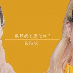 戴眼鏡怎麼化妝?進階款眼鏡妝,讓你好搭衣服有氣勢又省時又好卸妝!