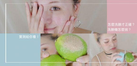 怎麼洗臉才正確:手洗跟洗臉機洗有差嗎?洗臉機應該怎麼挑選?這篇實測給你看!殘妝粉刺痘痘都掰掰|ft.平價矽膠款洗臉機Poproro魔女機