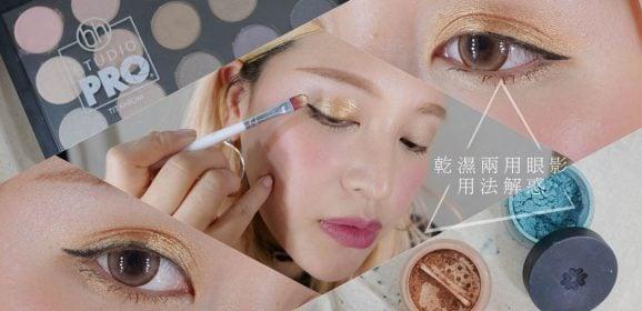 乾濕眼影兩用眼影怎麼用?差別在哪?用法/妝效/妝感/優缺點一次幫你解惑!