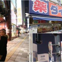 日本藥妝/家電必買比價懶人包攻略|日幣匯率大跌,日本藥妝/家電/專櫃化妝品下殺6折