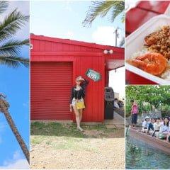 「遊記」夏威夷蜜月半自由行,歐胡島北海岸超好吃蝦飯&最熱門的旅遊景點玻里尼西亞文化中心