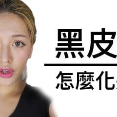 黑皮膚化妝教學|底妝/打亮/修容/腮紅/唇彩挑選教學懶人包,曬黑蠟黃都不擔心!