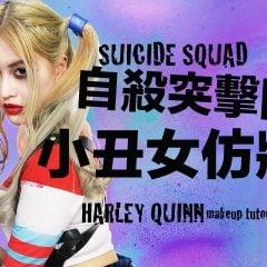 小丑女化妝教學|Suicide Squad自殺突擊隊小丑女必看仿妝,萬聖節必備可愛迷人又性感的反派角色