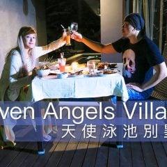 「遊記」鬧中取靜的超值環繞泳池別墅,峇里島/巴里島蜜月住宿推薦-Seven Angels Villa七天使泳池別墅