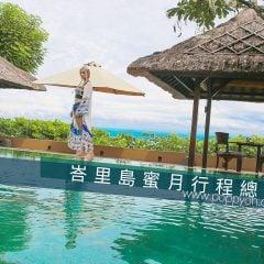 「遊記」想要一再拜訪的天堂之島,峇里島/巴里島客製化MiniTour蜜月半自由行行程規劃總覽|住宿/美食/水上活動推薦
