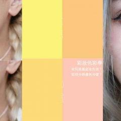 「彩妝色彩學」如何挑選底妝色號?選對冷暖比選對深淺還重要|怎麼辨別自己膚色冷暖?各品牌底妝冷暖如何挑選?
