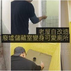 老屋改造|清爽的乾式廁所DIY工程,廢墟儲藏室變身可愛時尚廁所|71的老屋改造翻新