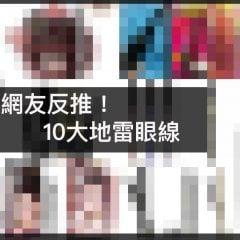 「波痞的彩妝保養討論串」網友票選反推TOP10地雷眼線產品,不踩雷眼線筆/眼線液/眼線膠懶人包