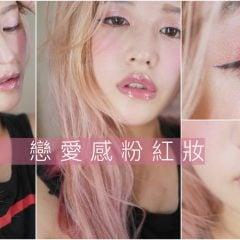 「妝容」戀愛感粉紅妝教學|眼皮浮腫、泡泡眼必看的粉紅眼影配色&畫法