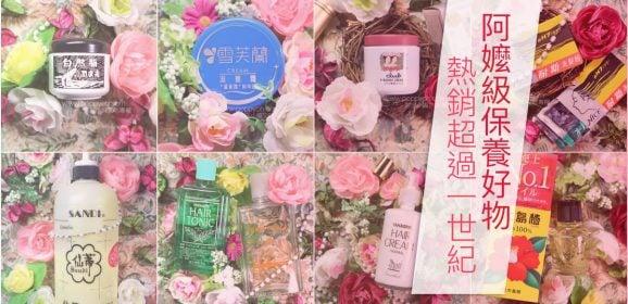「客座小編艾咪專欄」C/P值爆表的阿嬤級美妝好物~清潔保養篇(下)