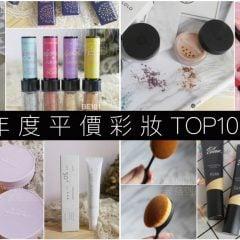 開架/平價化妝品推薦|便宜又高C/P值,一定要知道的年度平價彩妝TOP10評比來了(包含開架品牌/網路品牌/韓系品牌)