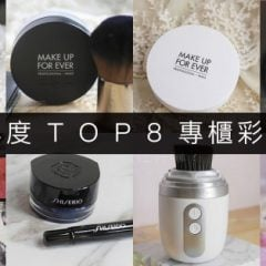 專櫃化妝品推薦 年度TOP10必買專櫃彩妝評比,價值不菲也要買的神級專櫃彩妝!